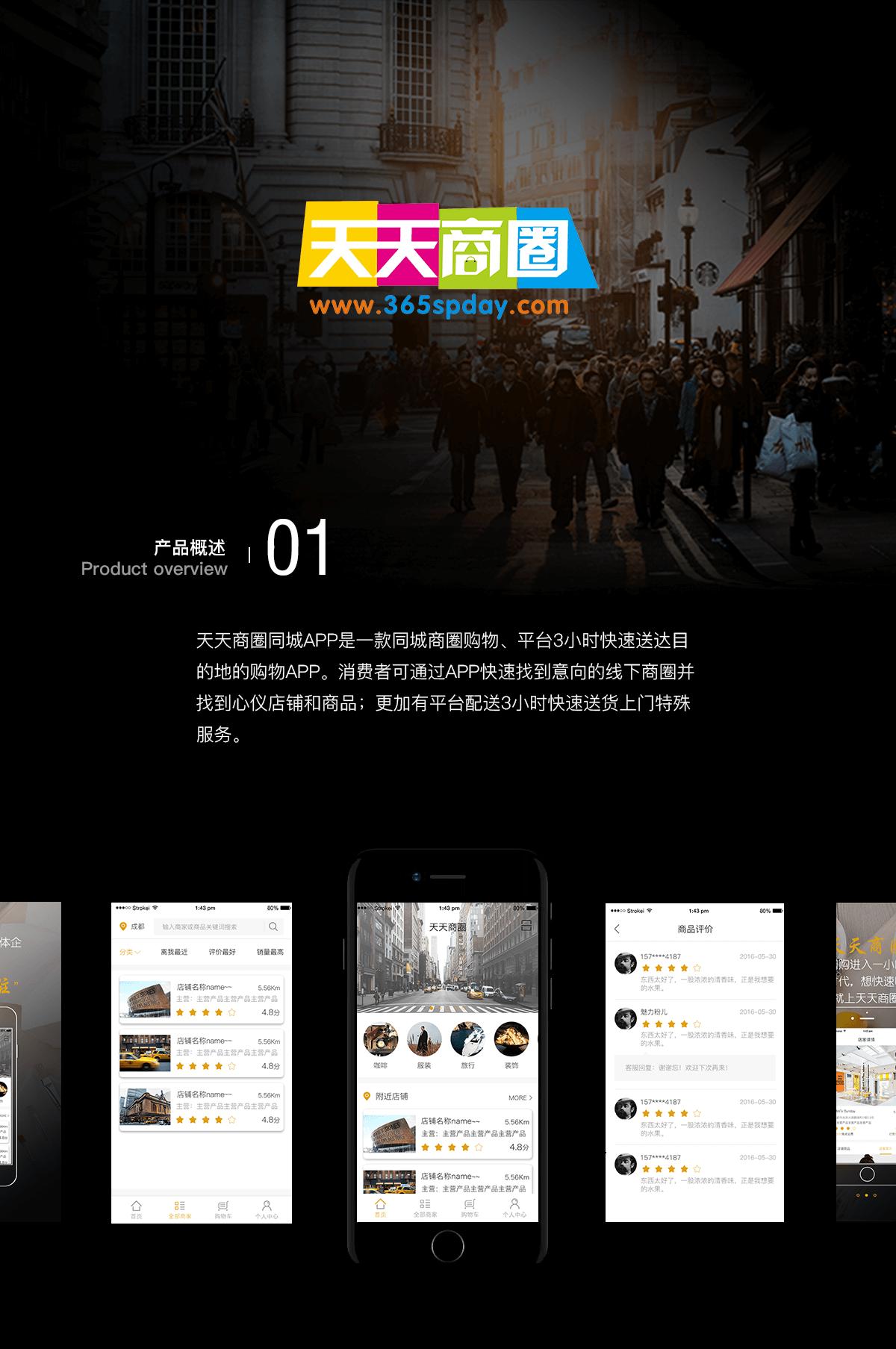 成都同城app开发