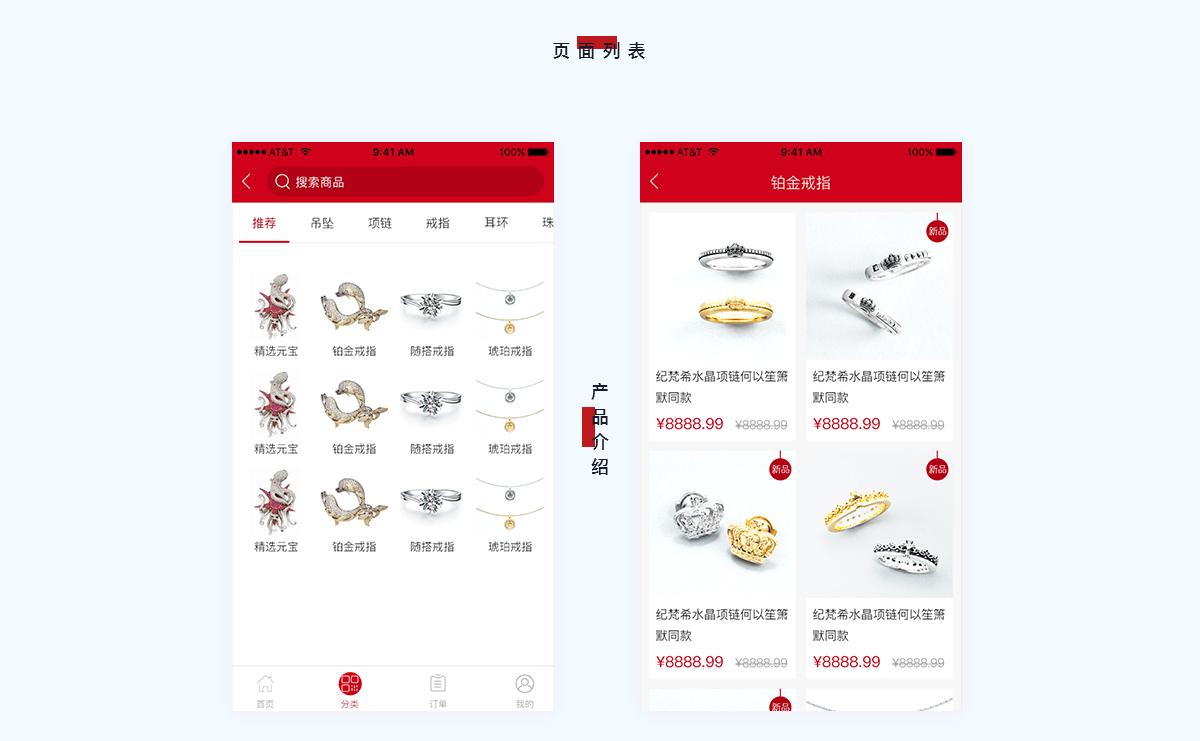 成都珠宝商城APP开发服务
