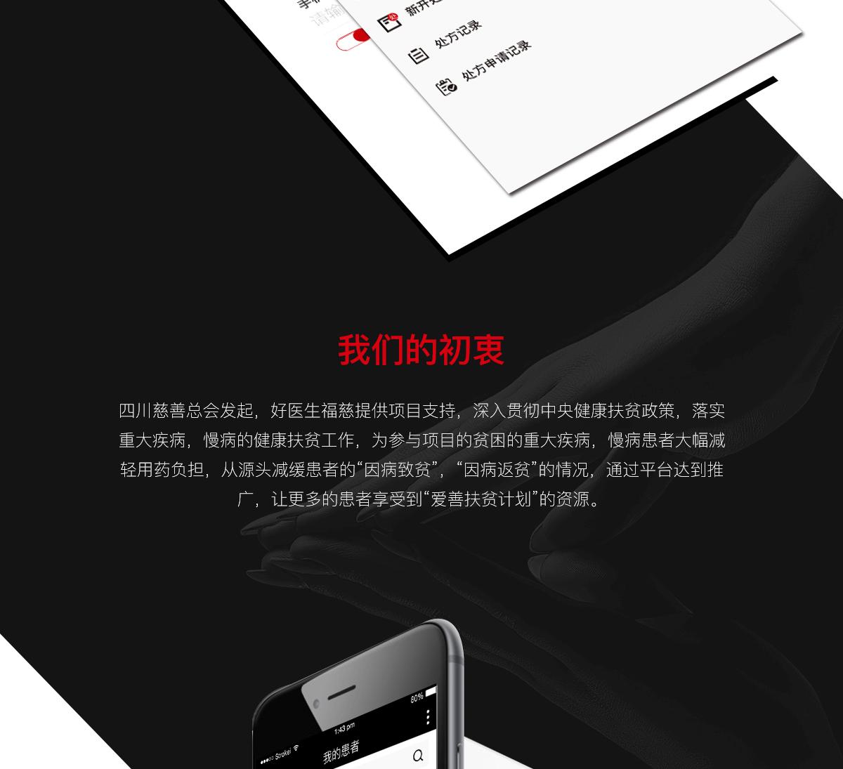 成都app开发服务