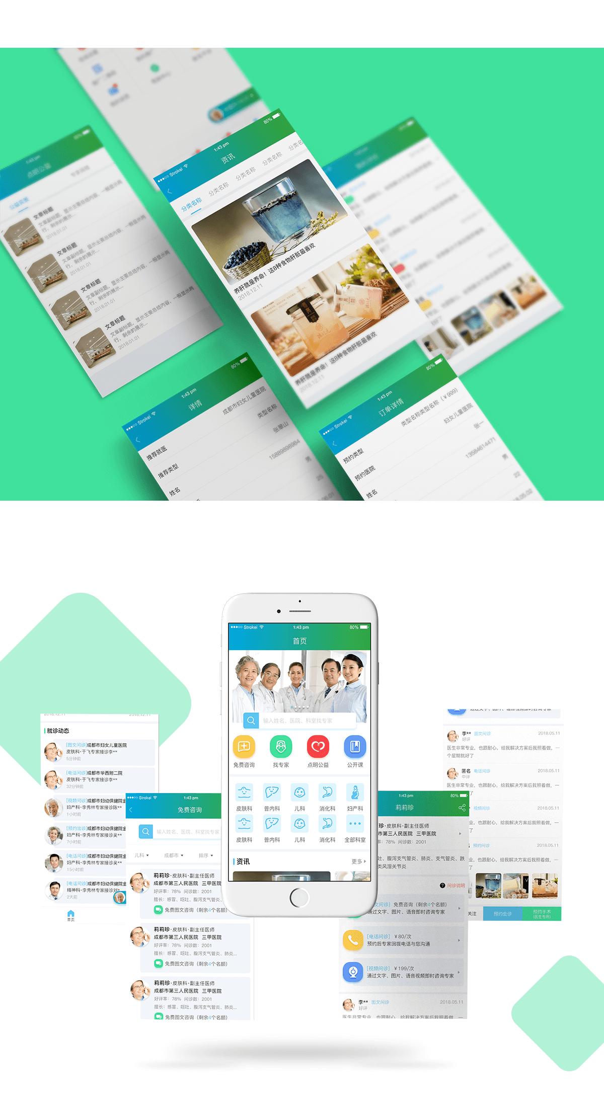 成都医疗app开发