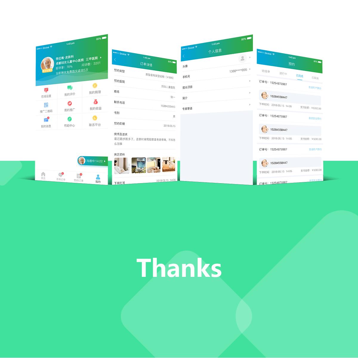 成都医疗app开发公司