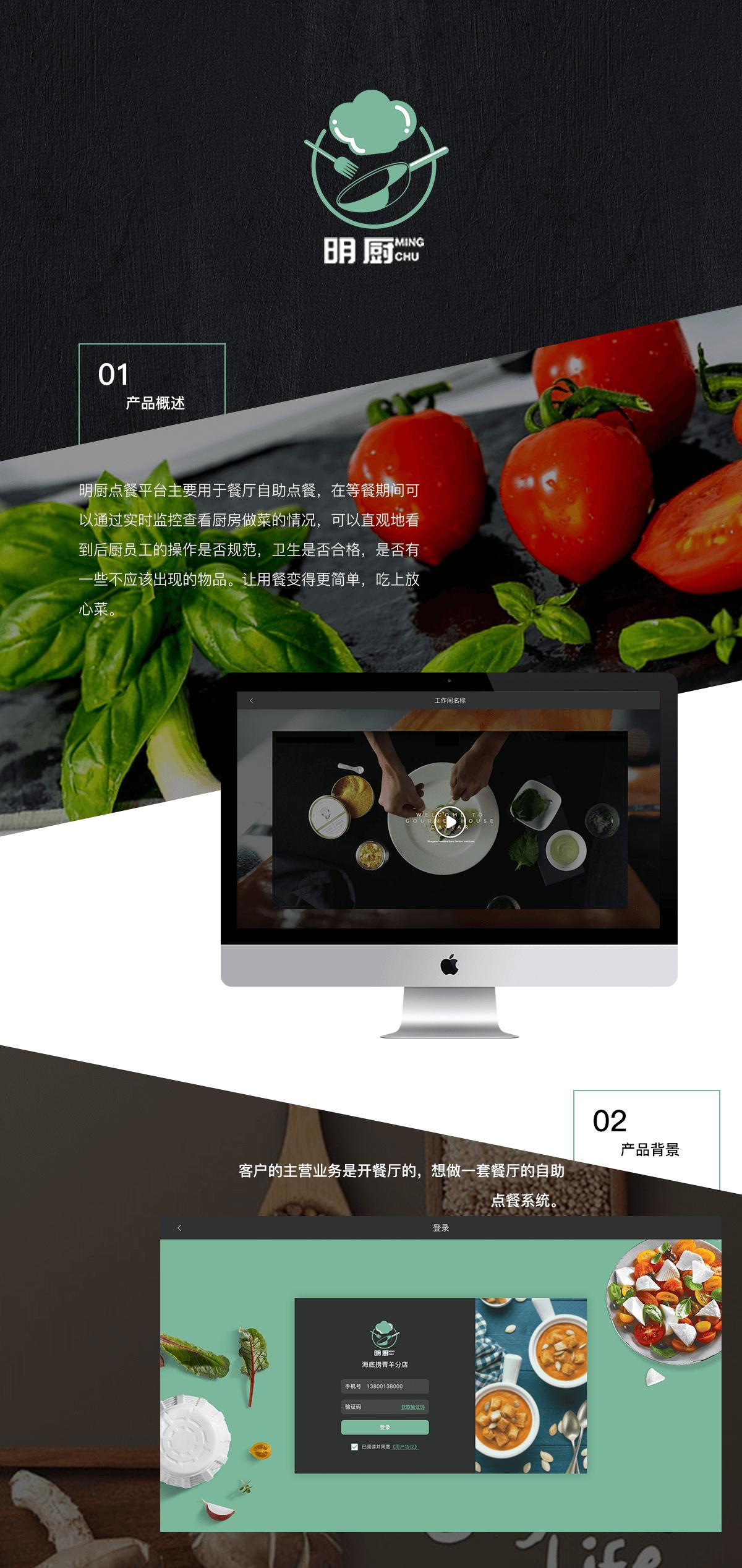 成都餐饮app开发公司