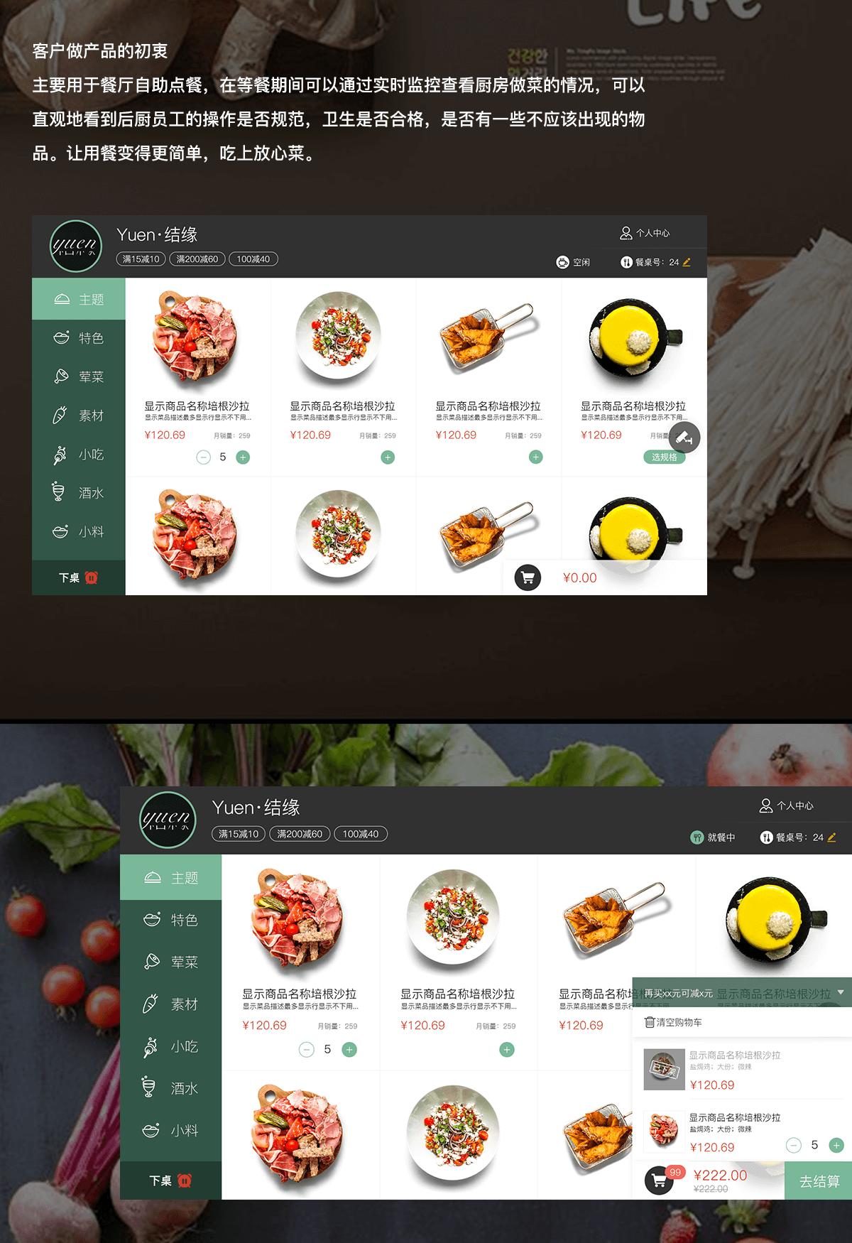 成都开发点餐app找谁
