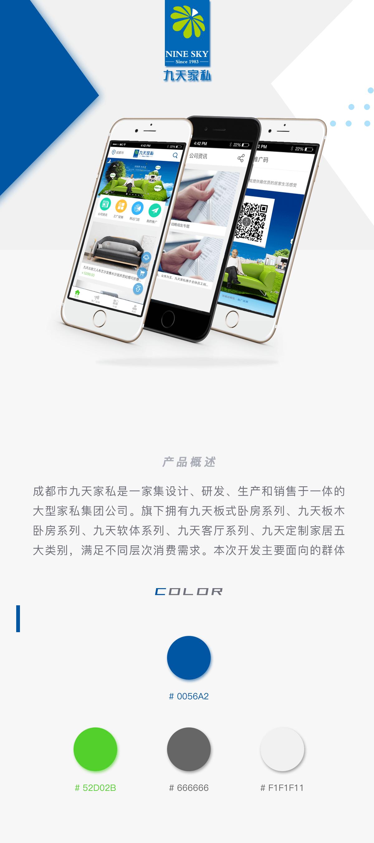 成都分销商城App开发