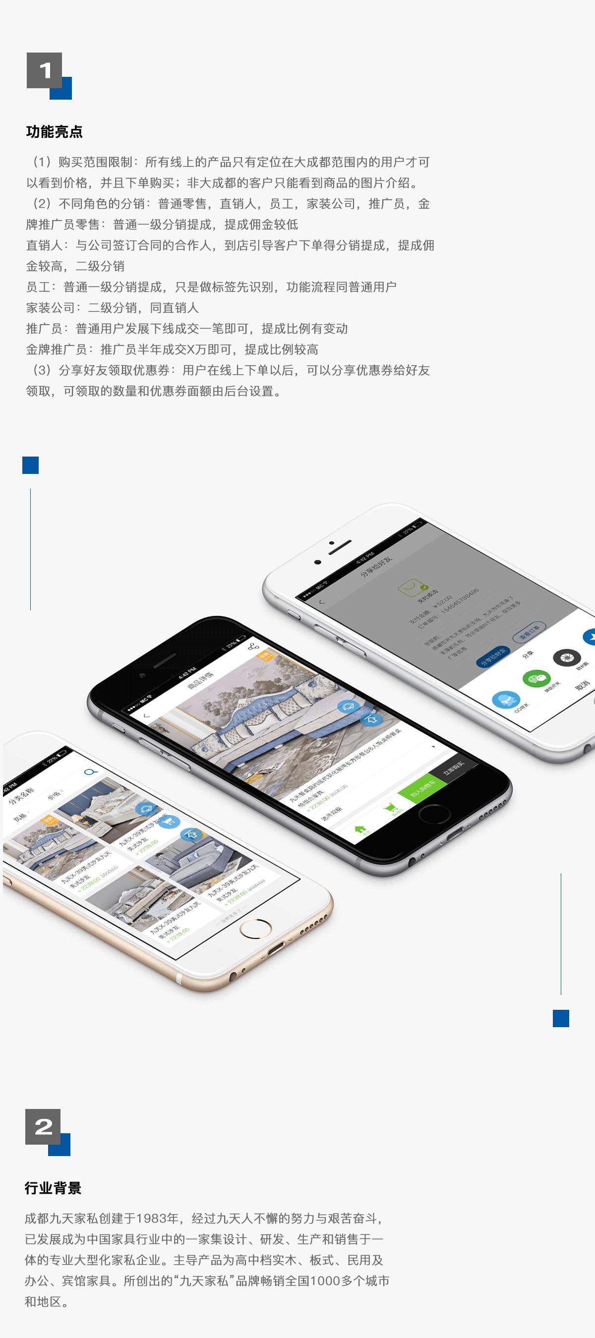 成都商城App开发