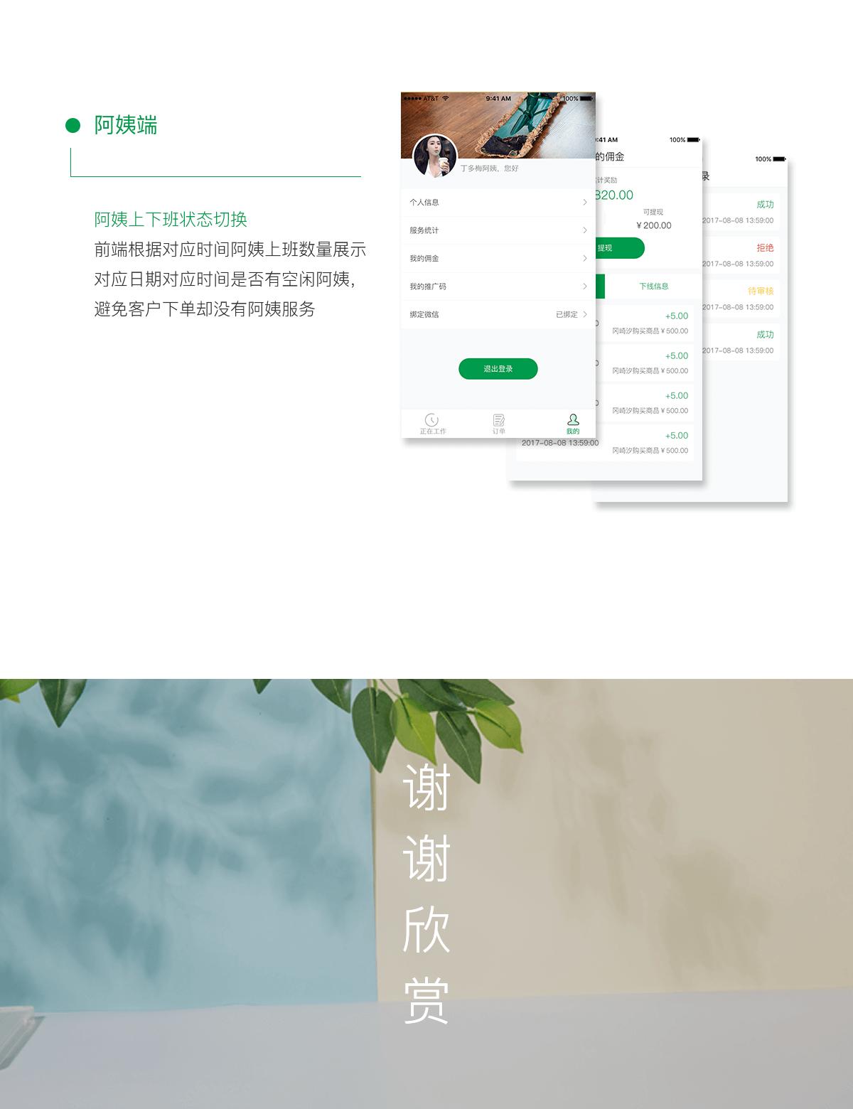 成都app开发
