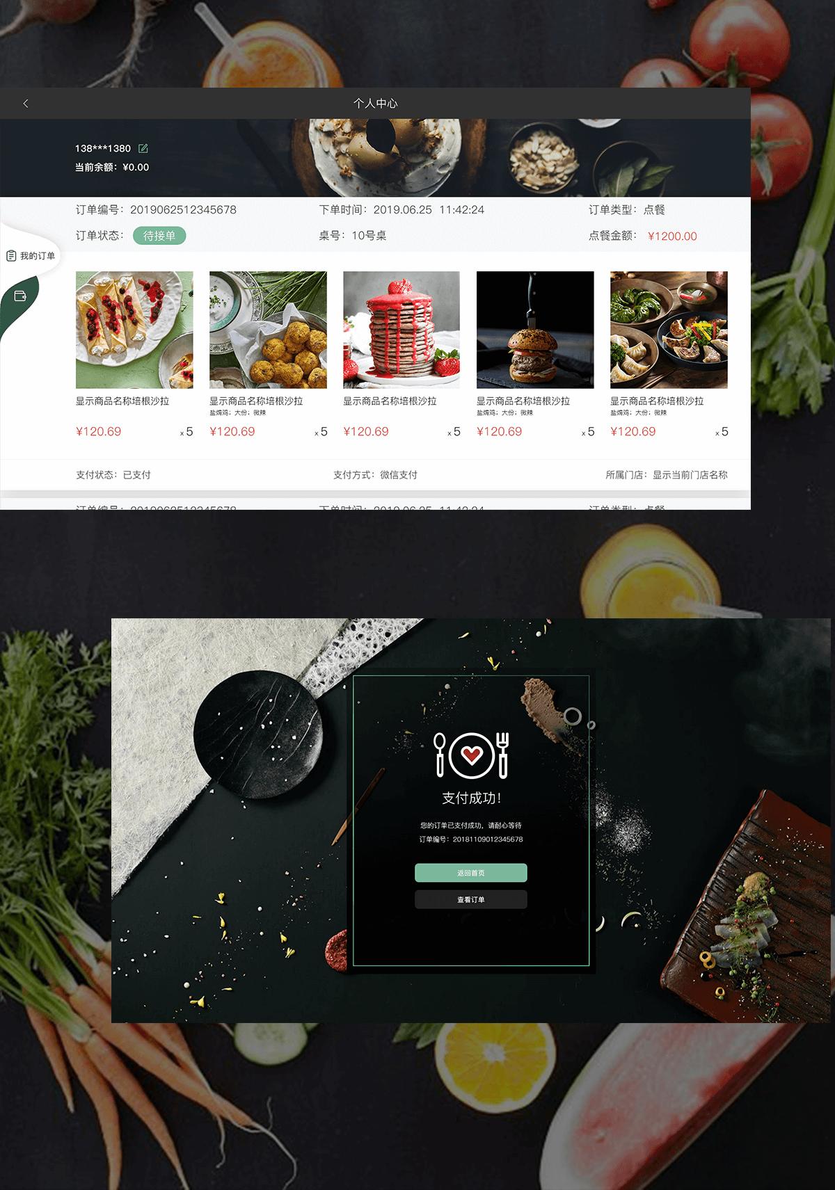 成都餐饮app开发
